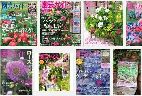園芸ガイド